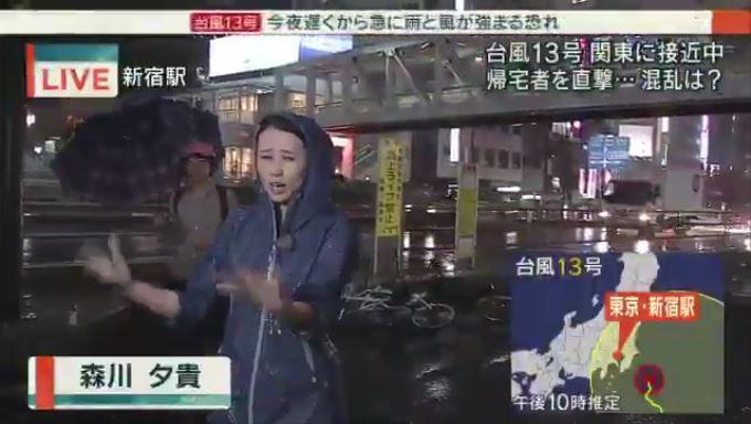 台風情報に映り込む人物