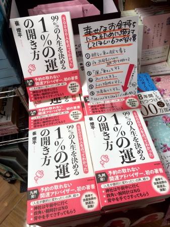 明正堂・アトレ上野店様