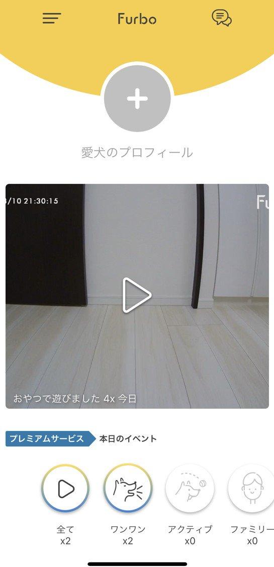 Furboドッグカメラ Cinnamoroll Limited Edition 画面 アプリ起動