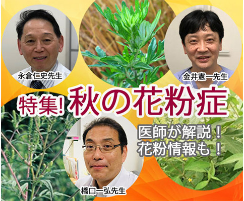 kafunsyou0830-2