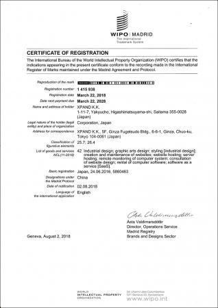 XPANDコード商標国際登録証