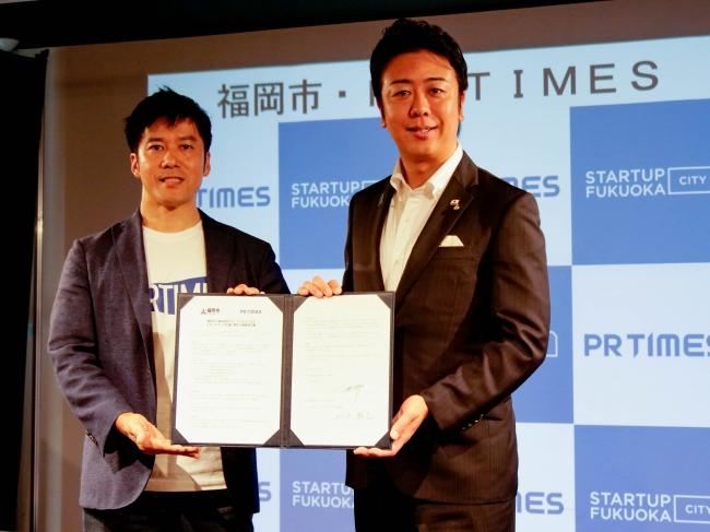 (写真左から)PR TIMESの山口拓己代表、福岡市の高島宗一郎市長