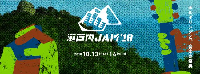 瀬戸内JAMサイトトップ