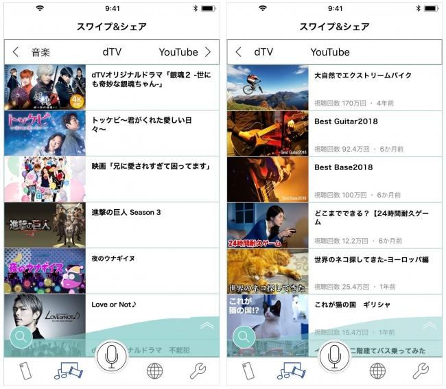 ネット動画dTV/ YouTube