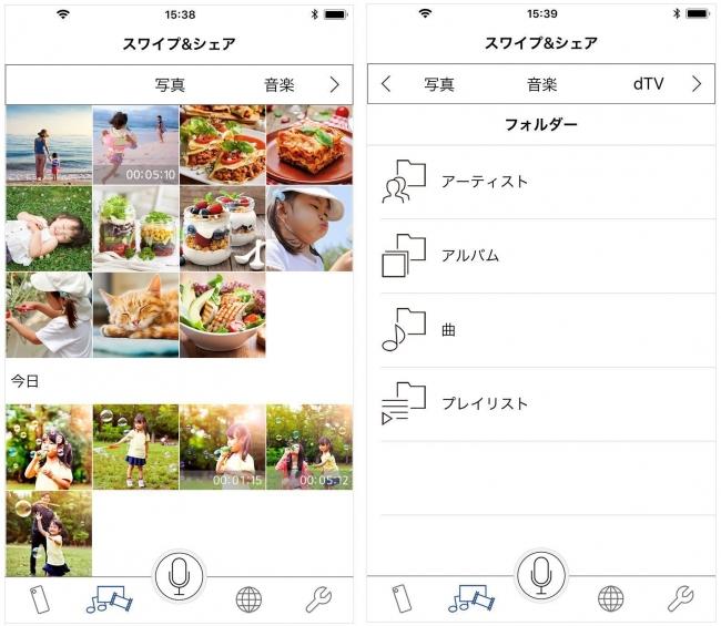 スマートフォンやタブレットに保存している写真/動画/音楽