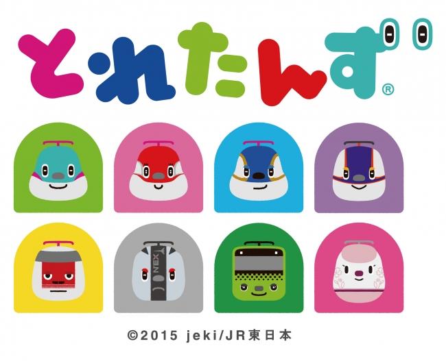 とれたんず (C)2015 jeki/JR東日本