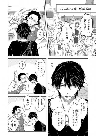 桜日梯子先生「抱かれたい男1位に脅されています。」