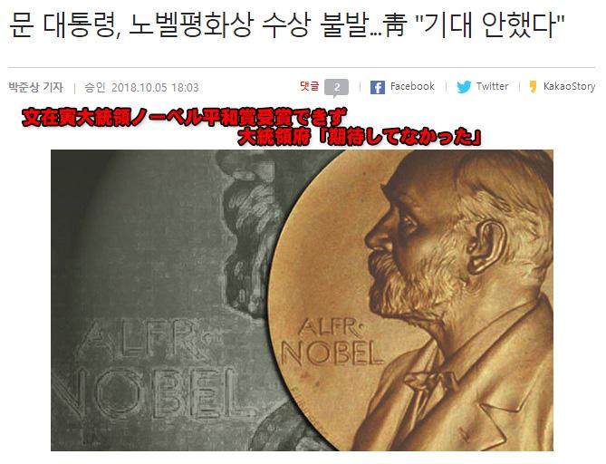 ノーベル平和賞 期待してない
