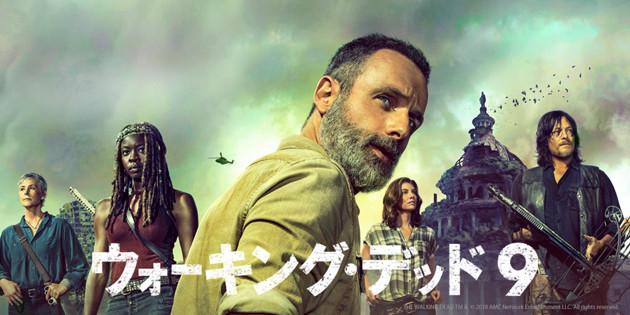 『ウォーキング・デッド』シーズン9は、海外ドラマ・エンターテインメント専門チャンネルFOXにて、2018年10月8日(月・祝)22時から放送開始!