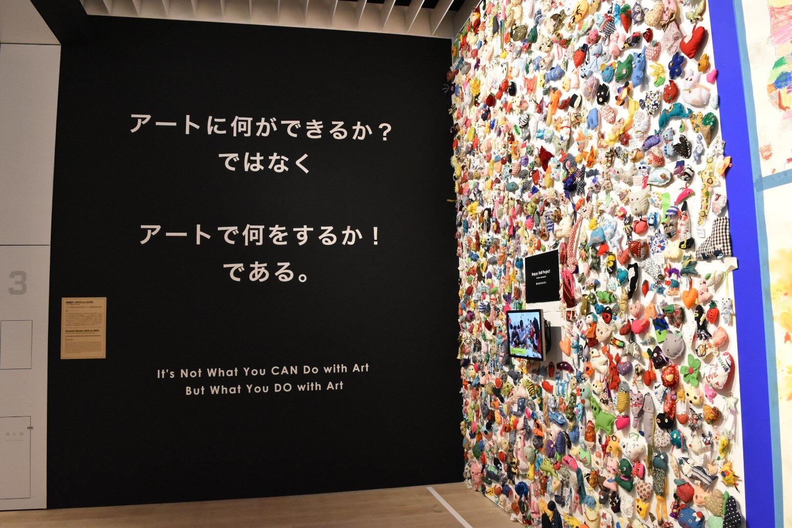 《アートで何ができるかではなく、アートで何をするかである》 高橋雅子(ARTS for HOPE) 2018年 作家蔵