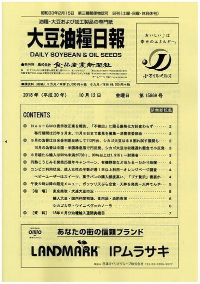 大豆油糧日報 2018年10月12日付