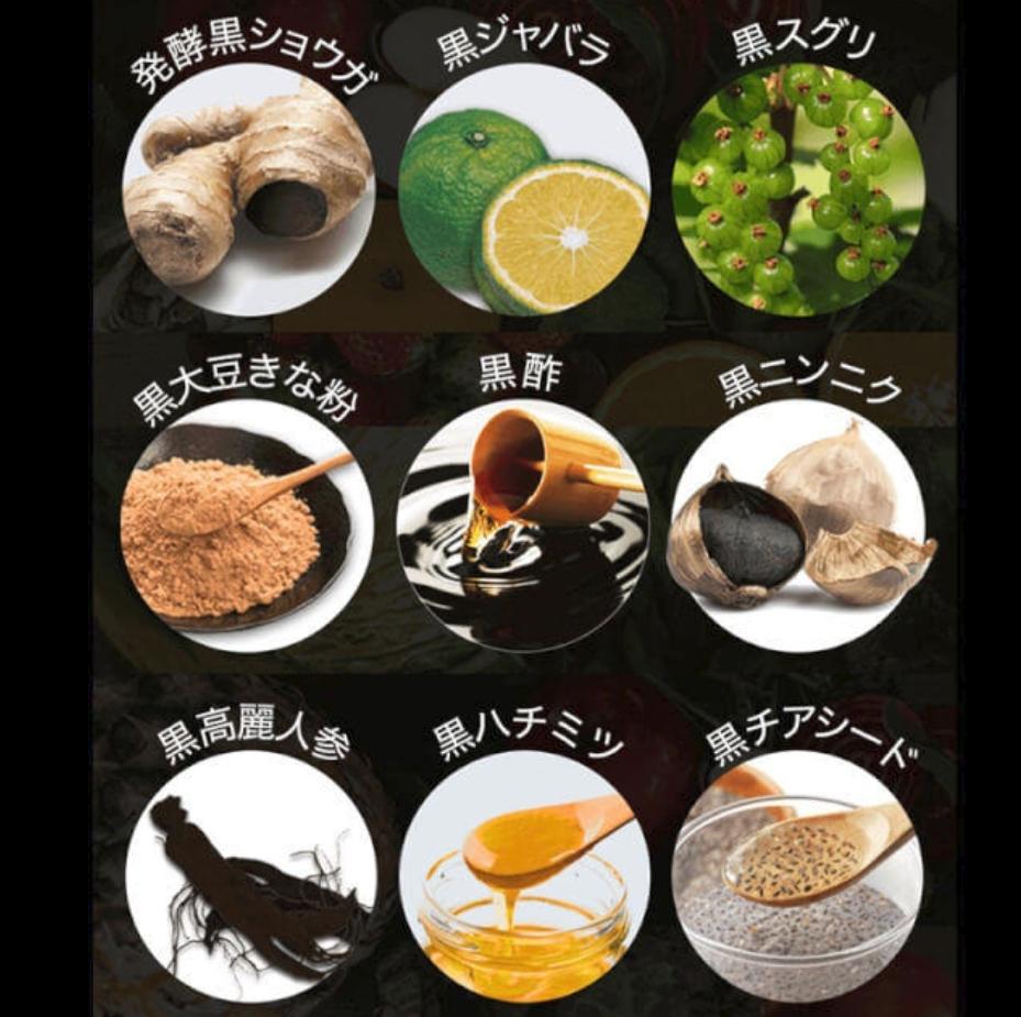 黒汁 メンズ
