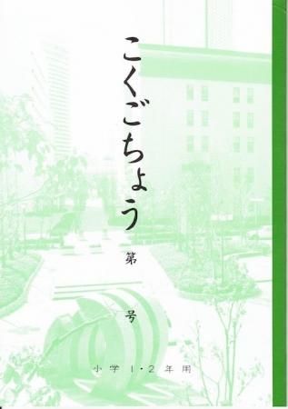 関西ノートB5学習帳