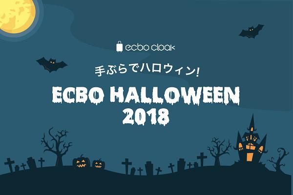 出典:「ecbo」Press Release