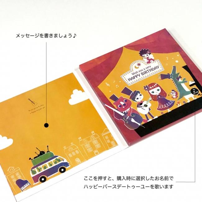 カードを開くとメッセージが記入できるスペースと、音が出るスイッチが!