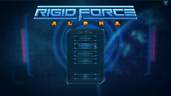 rigid-force-alpha-10