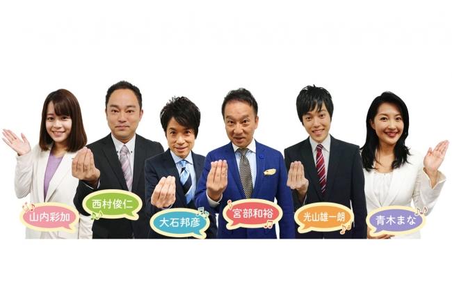 左から山内彩加、西村俊仁、大石邦彦、宮部和裕、光山雄一朗、青木まな(CBCアナウンサー)
