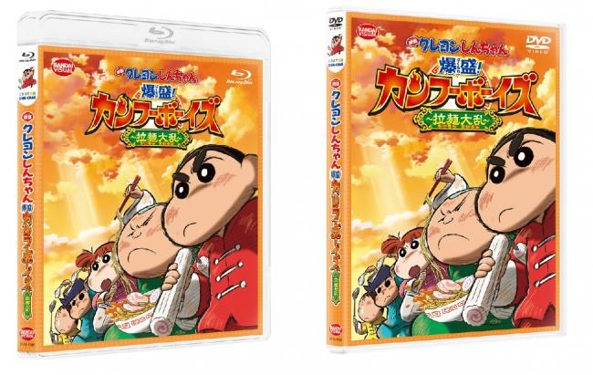 ▲『映画クレヨンしんちゃん 爆盛!カンフーボーイズ ~拉麺大乱~』Blu-ray(左)、DVD(右)