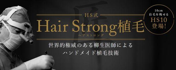 HS式Hair Strong(ヘアストロング)植毛