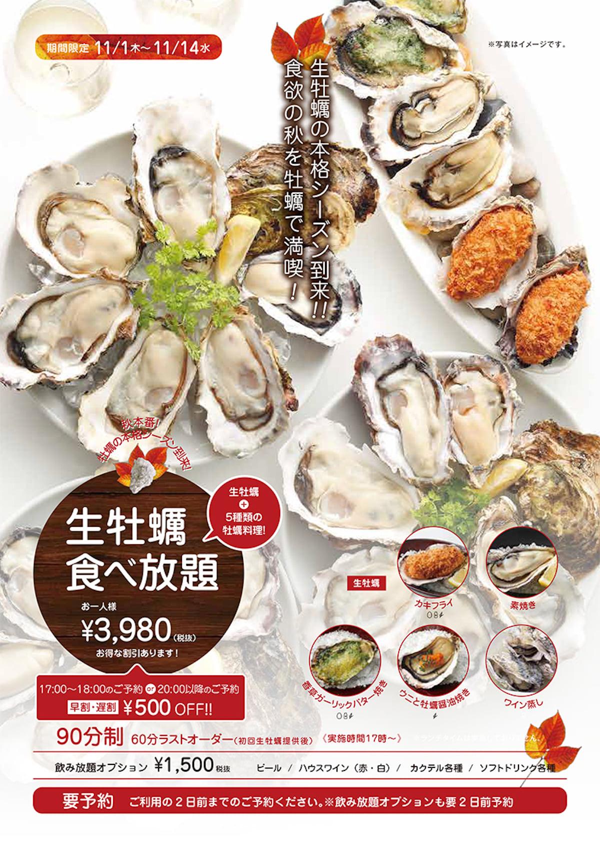 生牡蠣食べ放題