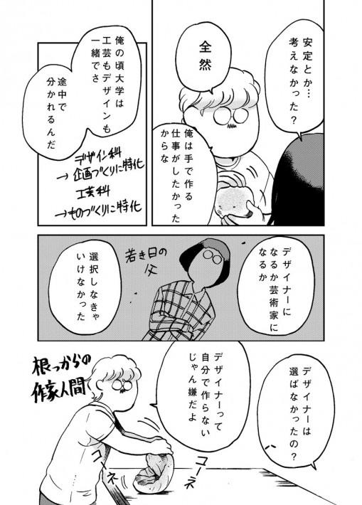 Twitter/@Araragi_Nana_23