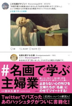 『#名画で学ぶ主婦業』(宝島社)