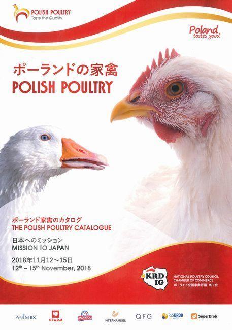 「ポーランド家きん肉&羽毛セミナー」イメージ
