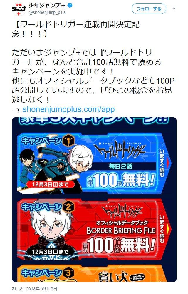 ワールド トリガー 21 巻 発売 日
