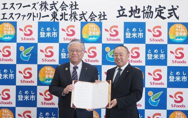 登米市・熊谷盛廣市長(左)、エスファクトリー東北・杉本充史代表取締役(右)