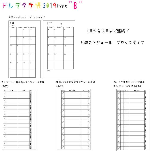 ドルヲタ手帳2