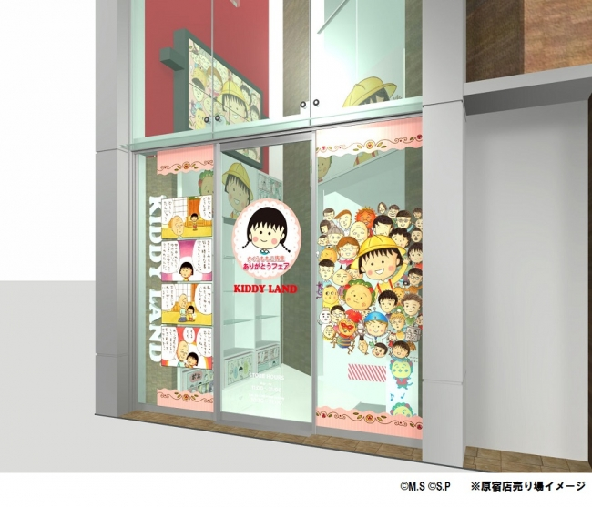 原宿店 売場イメージ