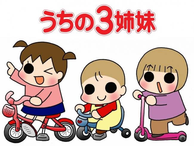 (C)松本ぷりっつ/主婦の友社