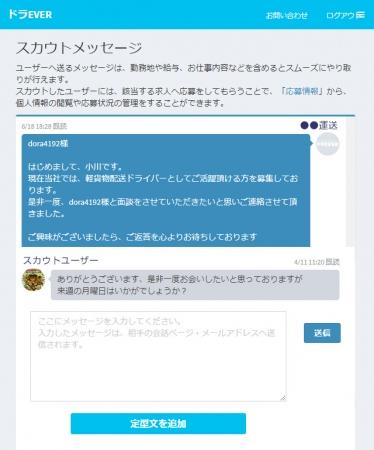 スカウトメッセージ画面