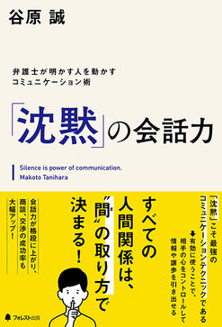 『「沈黙」の会話力』