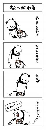 スティーヴン★スピルハンバーグ『 パンダと犬II 』(ぴあ)中面