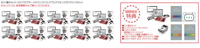 【EV3教育応援2018セットD-2】