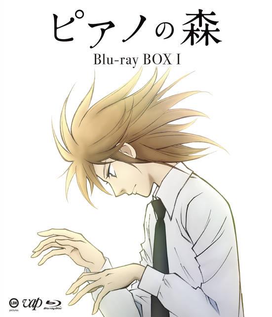 TVアニメ『ピアノの森』Blu-ray&DVD BOX