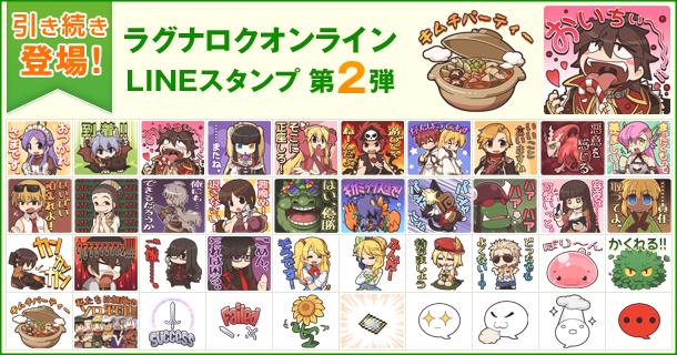「ラグナロクオンライン LINEスタンプ第2弾」販売開始!