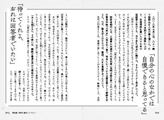 『桂歌丸 大喜利人生笑点メンバーが語る不屈の芸人魂』(ぴあ)中面 (c)ぴあ