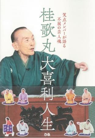 『桂歌丸 大喜利人生笑点メンバーが語る不屈の芸人魂』(ぴあ)表紙