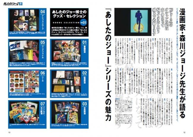 『あしたのジョー2 COMPLETE DVD BOOKシリーズ』vol.2  (C)高森朝雄・ちばてつや/講談社・TMS