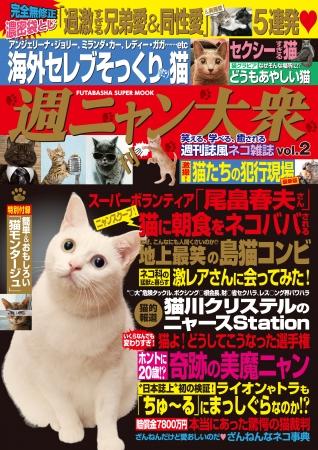 表紙『週ニャン大衆 vol.2』