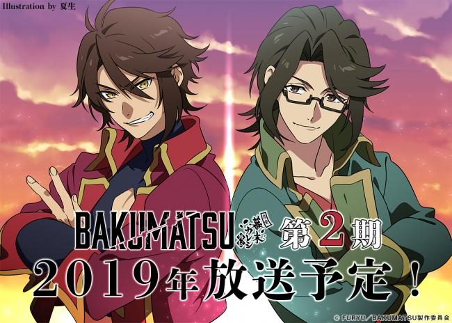 TVアニメ「BAKUMATSU」2期放送決定