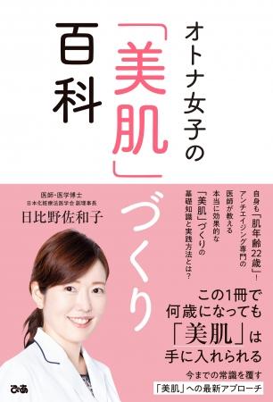 日比野佐和子『オトナ女子の「美肌」づくり百科』(ぴあ)表紙