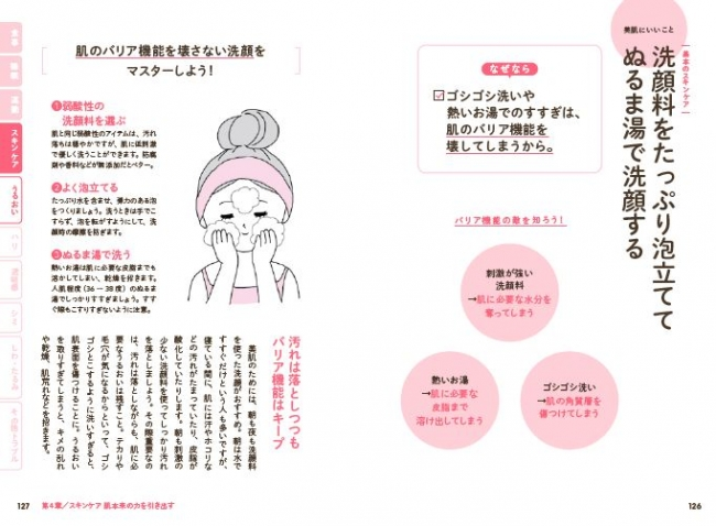 日比野佐和子『オトナ女子の「美肌」づくり百科』(c)ぴあ