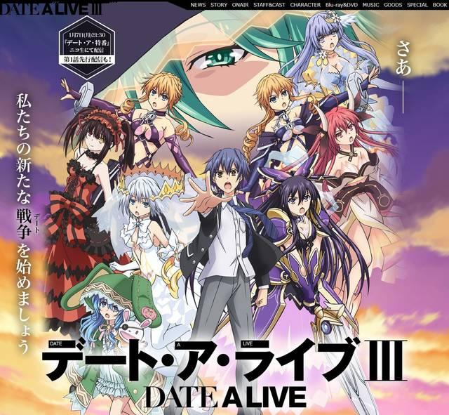 デート・ア・ライブ DATE A LIVEⅢ