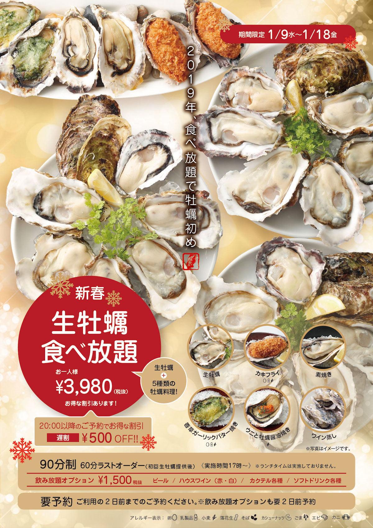 生牡蠣 食べ放題