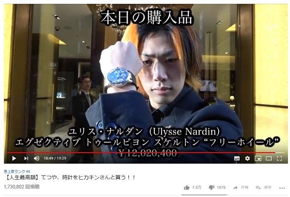 てつやさんが購入した腕時計