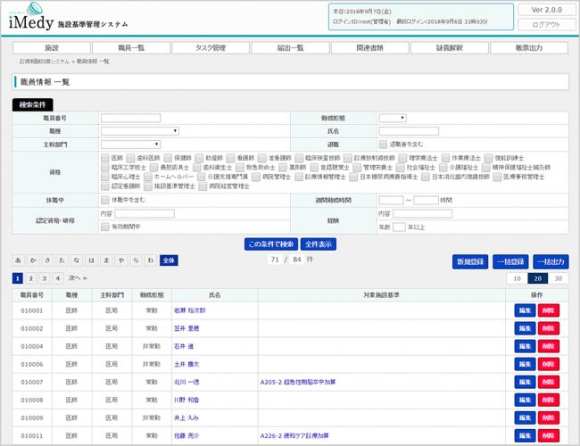 職員資格管理画面イメージ