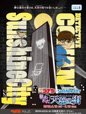 (C)青山剛昌/小学館・読売テレビ・TMS 1996